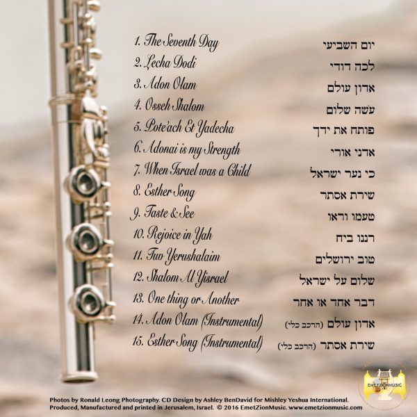 Kol Yonah / Voice of a Dove Song List
